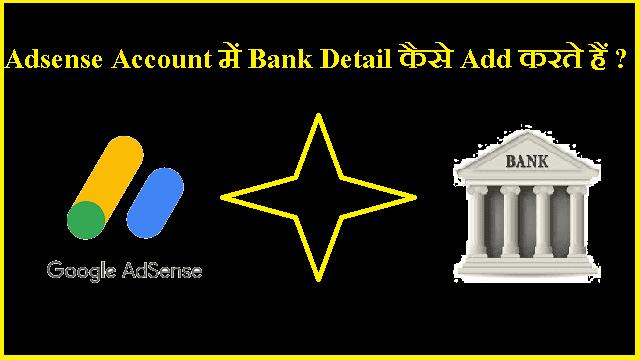Adsense Account में Bank Detail कैसे Add करते हैं ?
