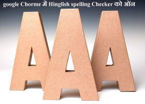 Chrome Browser में Hinglish Spelling Checker कैसे चालू करें