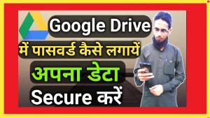 Google Drive में Lock कैसे लगायें How To Lock Google Drive