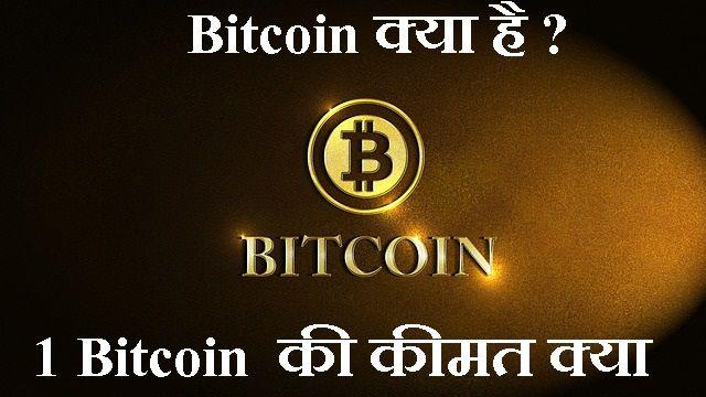 Bitcoin क्या है ? 1 Bitcoin की कीमत क्या है ? What Is Bitcoin ?