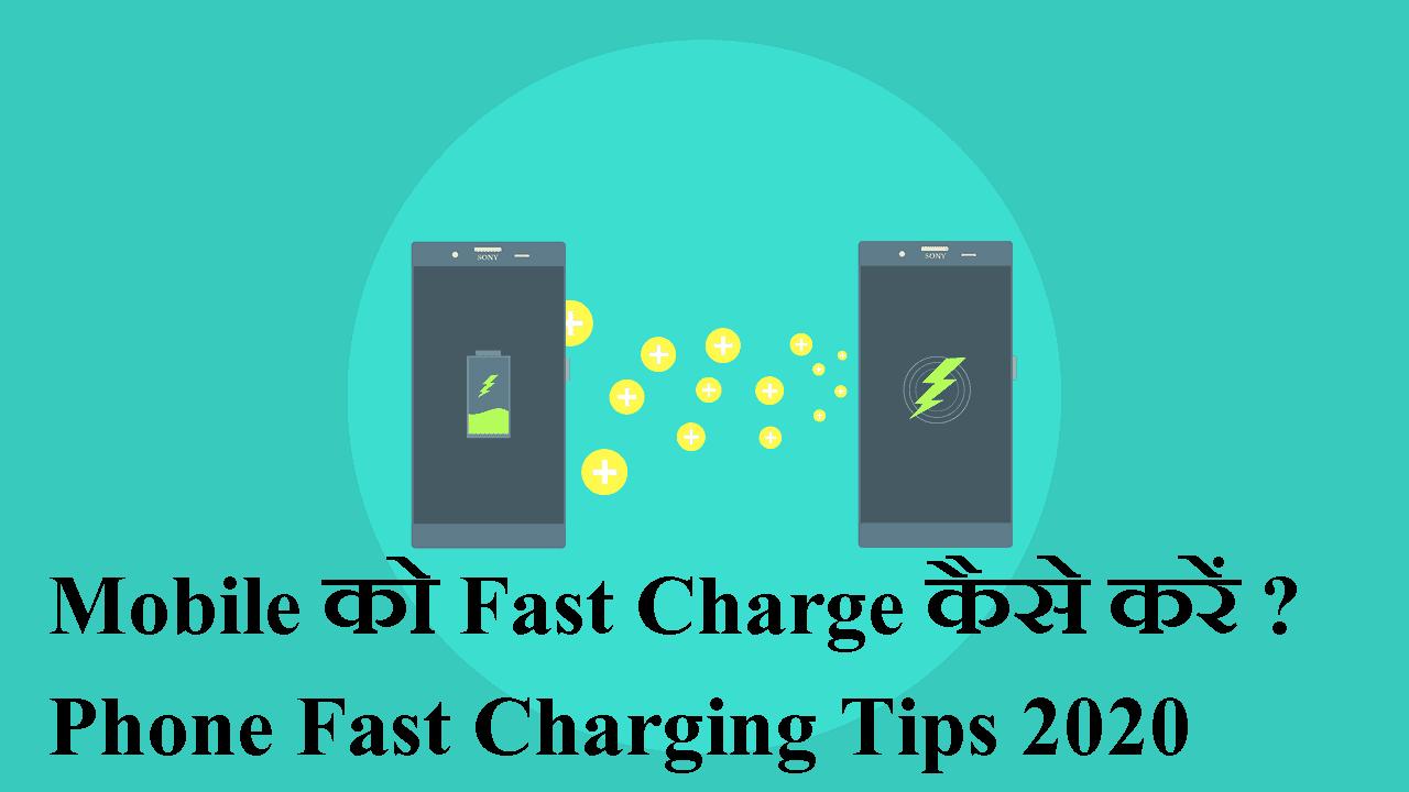 Mobile को Fast Charge कैसे करें ? Phone Fast Charging Tips 2020