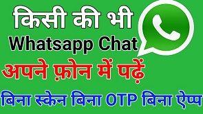 Dusre-Ki-Whatsapp-Chat-Apne-Phone-Me-Kaise-Padhe🔥दूसरे-का-वॉट्सएप-अपने-मोबाईल-में-कैसे-चलाएं-New-Trick-2020