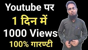 Youtube-Par-Views-Kaise-Badhaye🔥How-To-Rank-Youtube-Videos🔥Get-Youtube-Views-2020