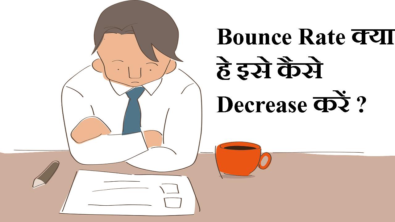 Bounce Rate क्या हे इसे कैसे Decrease करें जानिए हिन्दी
