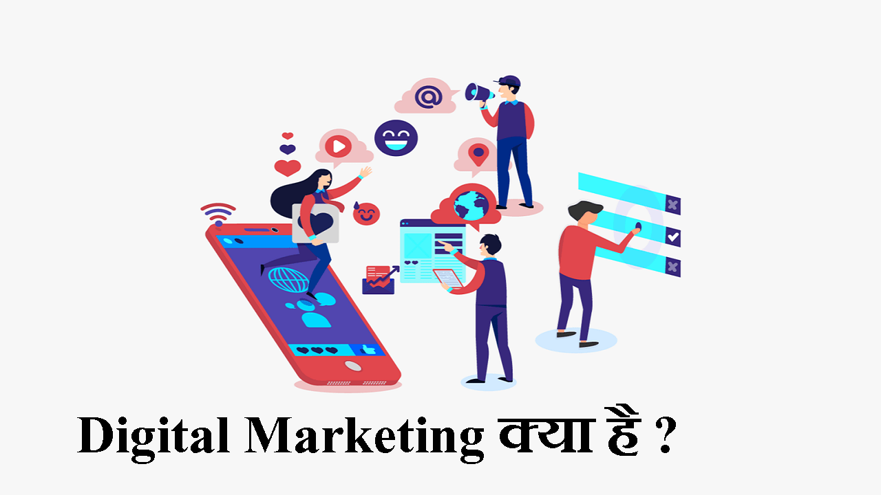 Digital Marketing क्या है What is Digital Marketing 2020