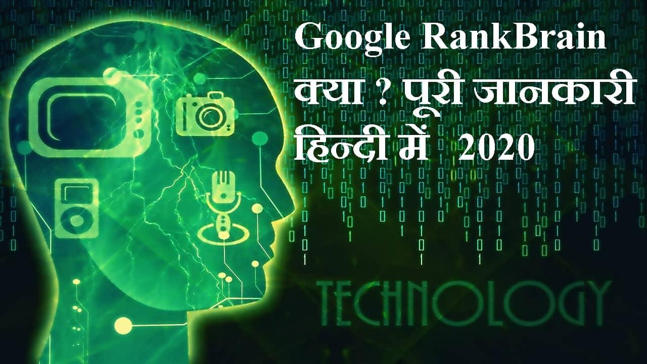 Google RankBrain क्या पूरी जानकारी हिन्दी में