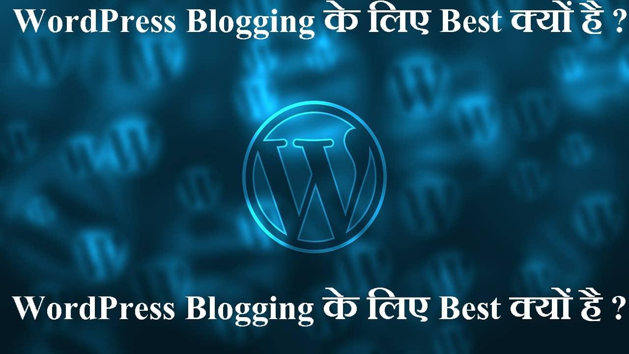 WordPress Blogging के लिए Best क्यों है