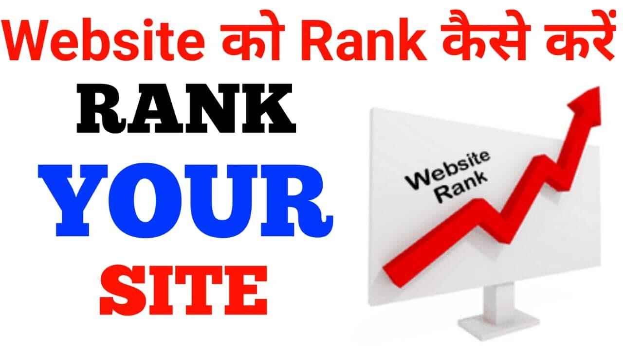 WEBSITE की RANK कैसे INCREASE करे पूरी जानकारी हिंदी में