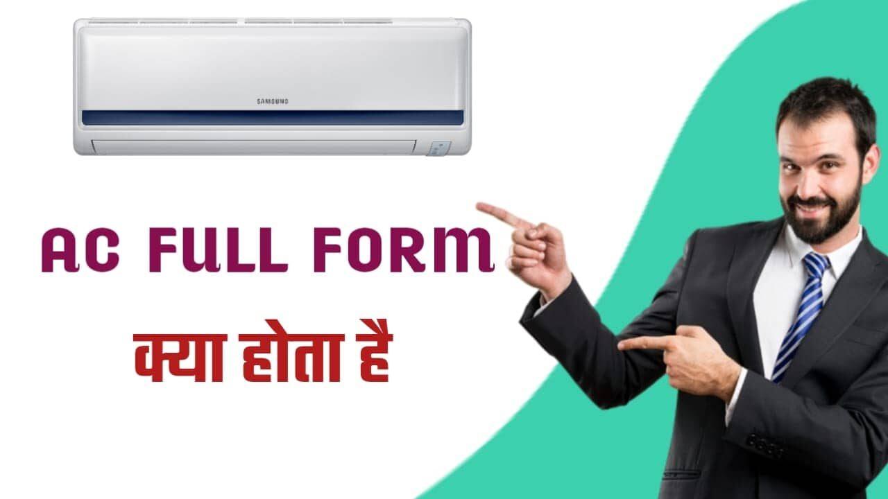AC full form in Hindi AC क्या होता है 1 Ton,2 Ton ओर 3 Ton क्या है