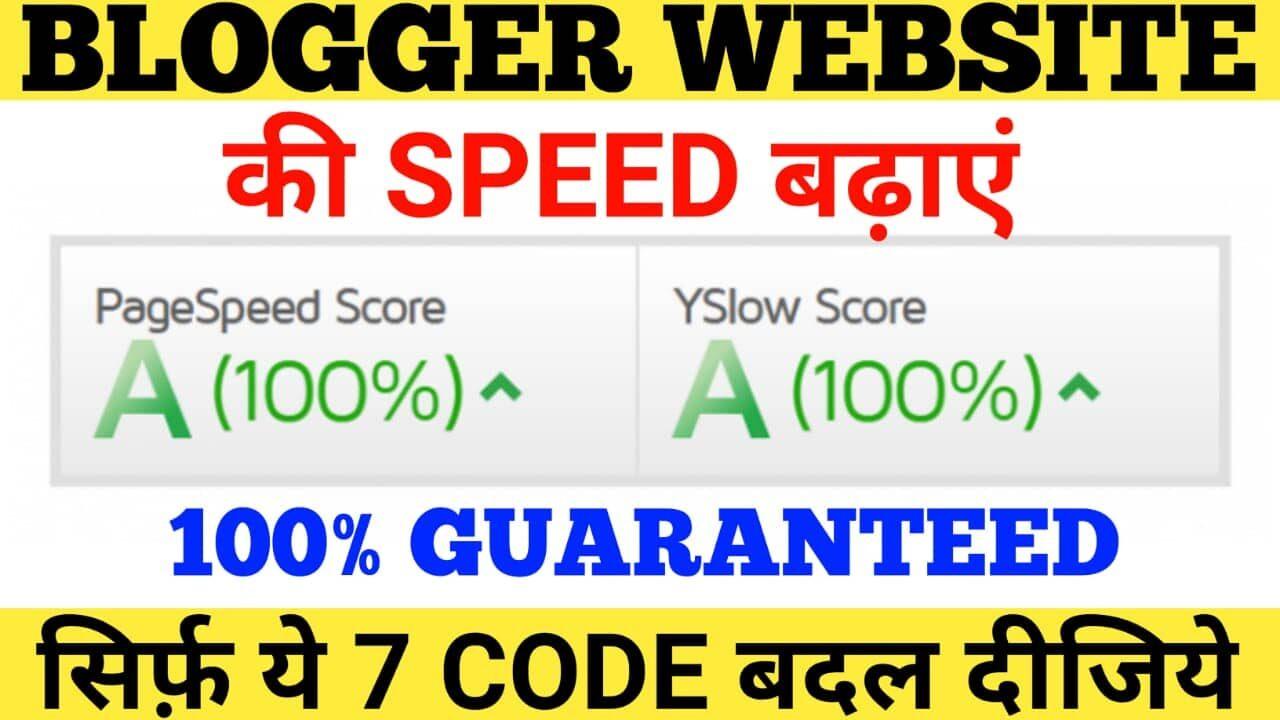 Blogger Website की Speed कैसे बढाएं