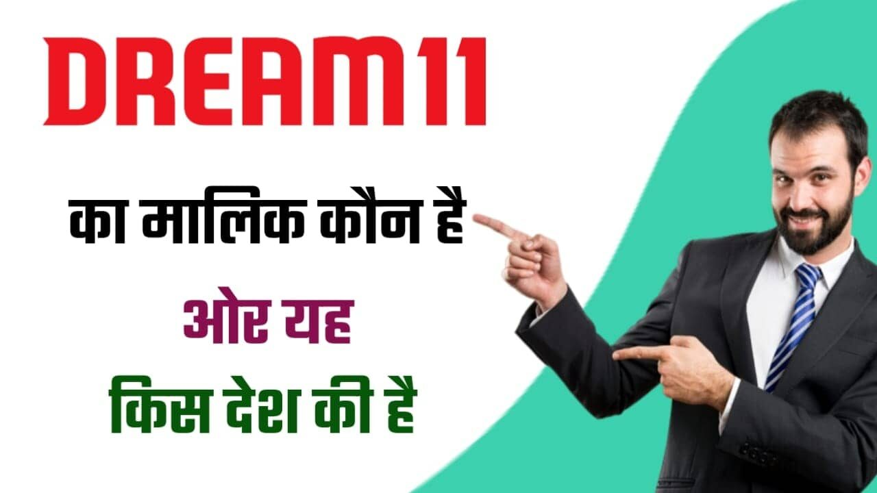 Dream11 का मालिक कौन है और यह किस देश की कंपनी है