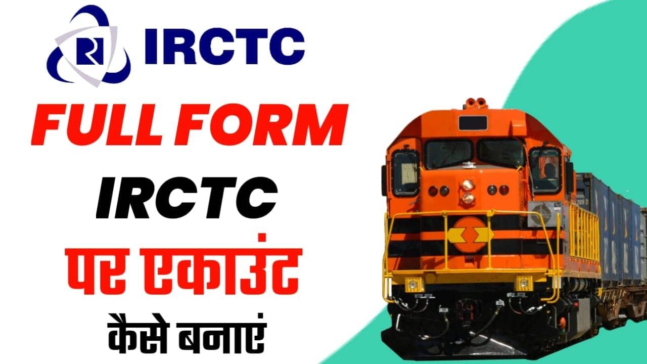 IRCTC Full Form IRCTC पर Account कैसे बनाये पूरी जानकारी हिंदी में