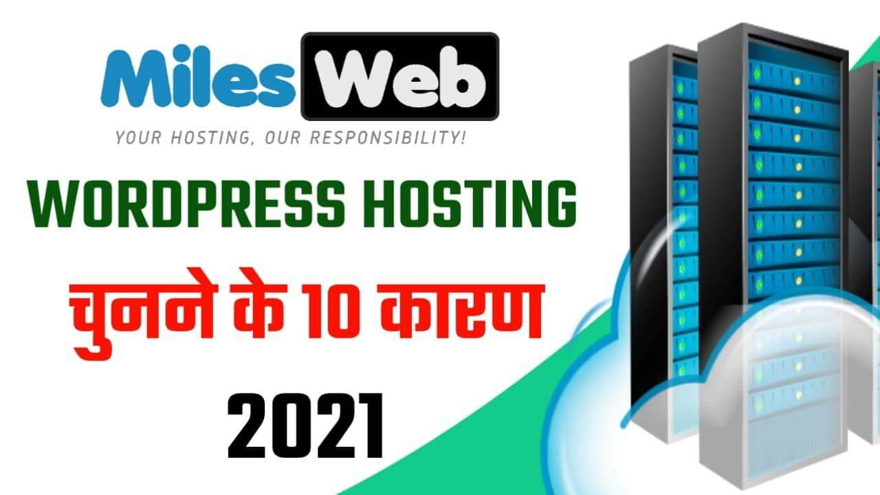 MilesWeb की WordPress Hosting चुनने के 10 कारण 2021