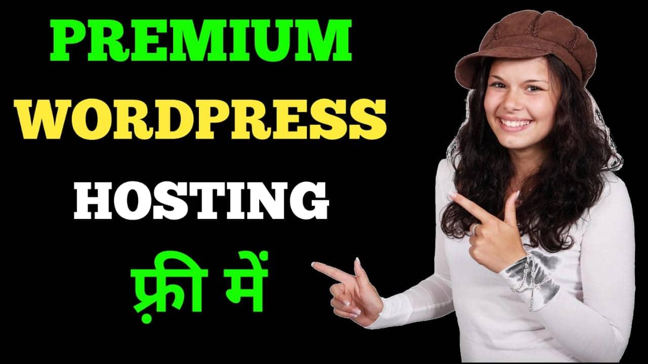 Premium Hosting Free For 1 Month Free WordPress Hosting