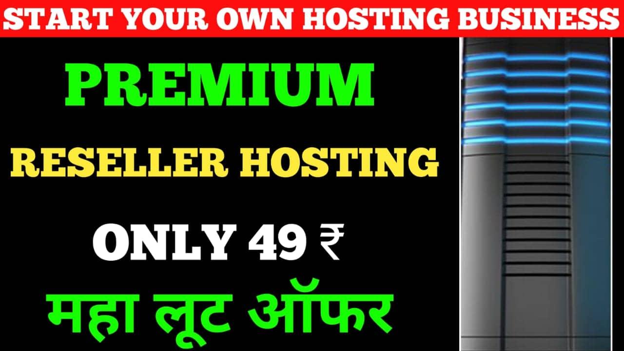 Premium Reseller Hosting सिर्फ 49 रु में जल्दी कीजिये 2021
