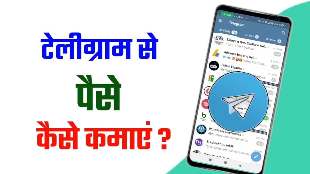 Telegram से पैसे कैसे कमाएं  | How To Earn Money From Telegram