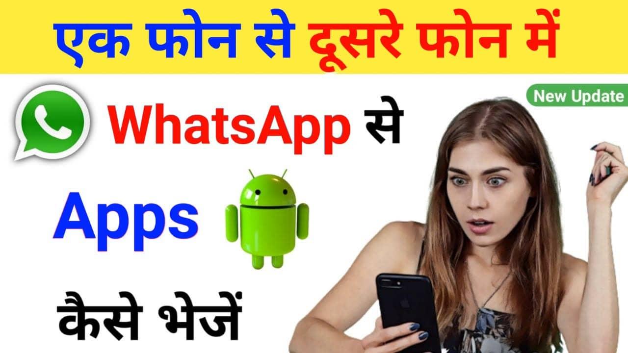 WhatsApp से App कैसे भेजे🔥How To Share App On WhatsApp