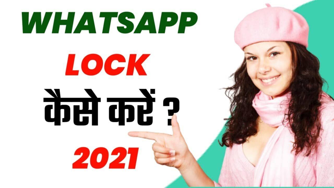 Whatsapp App Lock कैसे करें How To Lock Whatsapp App 2021
