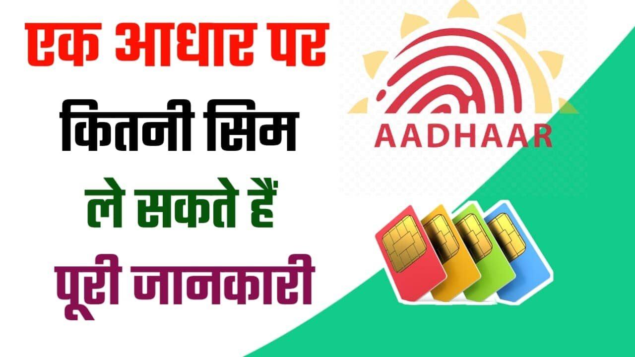 एक आधार कार्ड पर कितने सिम ले सकते हैं ? पूरी जानकारी हिंदी में