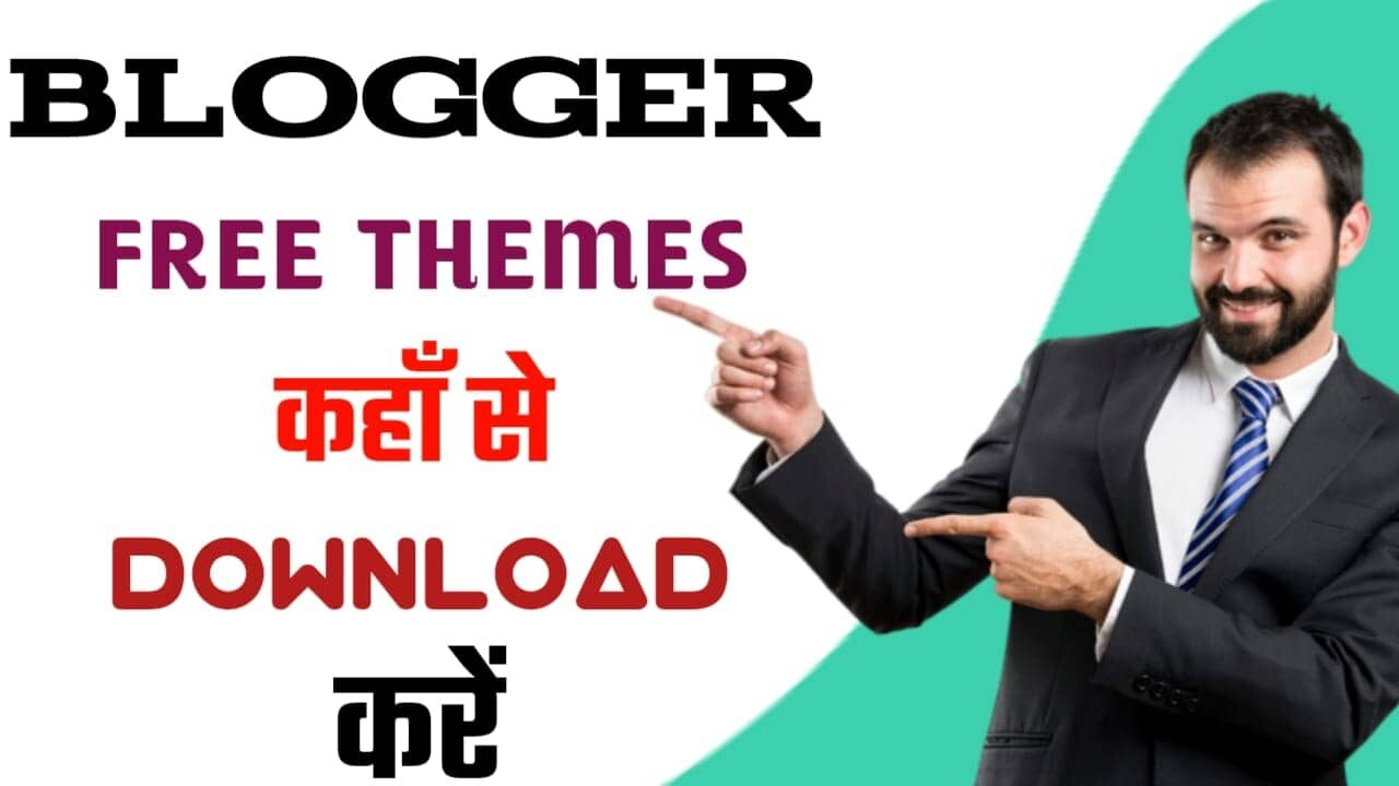 Blogger Free Themes कहाँ से Download करें Free Blogger template