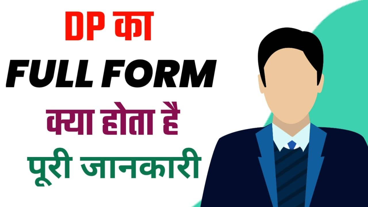 DP Ka Full Form Kya Hota Hai DP Meaning In Hindi