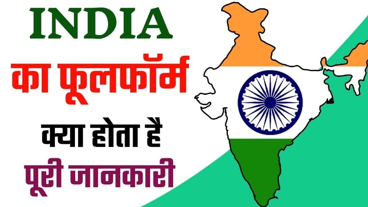 India Full Form In Hindi India की पूरी जानकारी हिंदी में