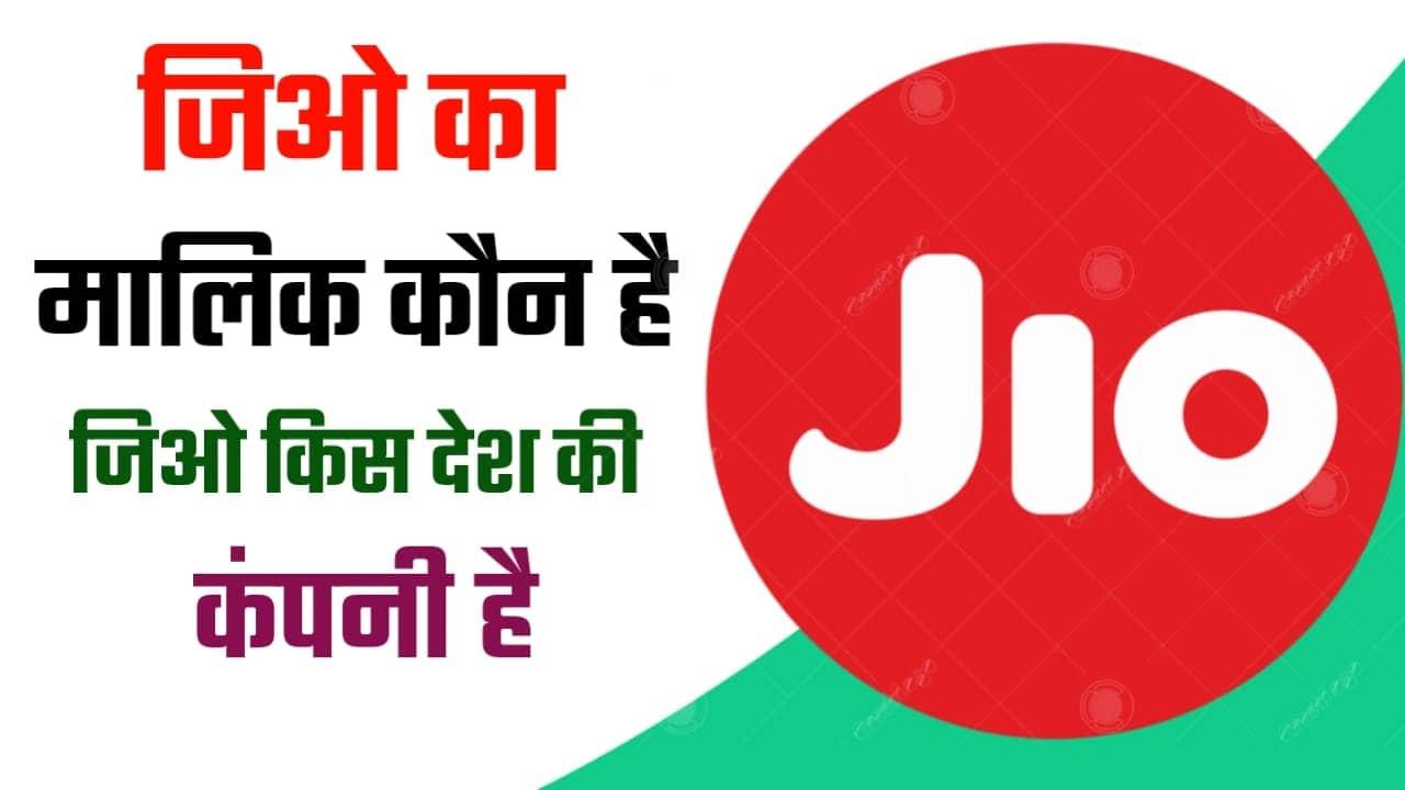 Jio का मालिक कौन है  Jio के बारे में कुछ जानकारी हिंदी में