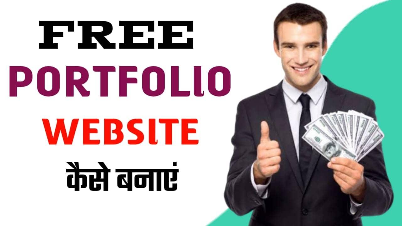 Portfolio Website Free में कैसे बनाएं Portfolio Website Theme Free