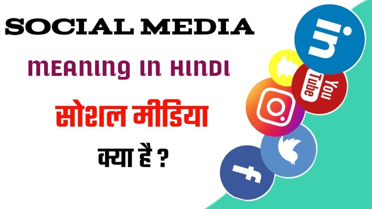 Social Media Meaning in Hindi  Social Media क्या है