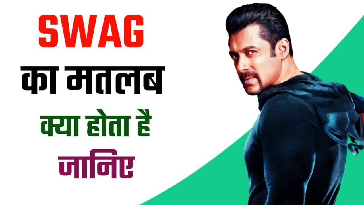 Swag Meaning In Hindi Swag का मतलब क्या होता है