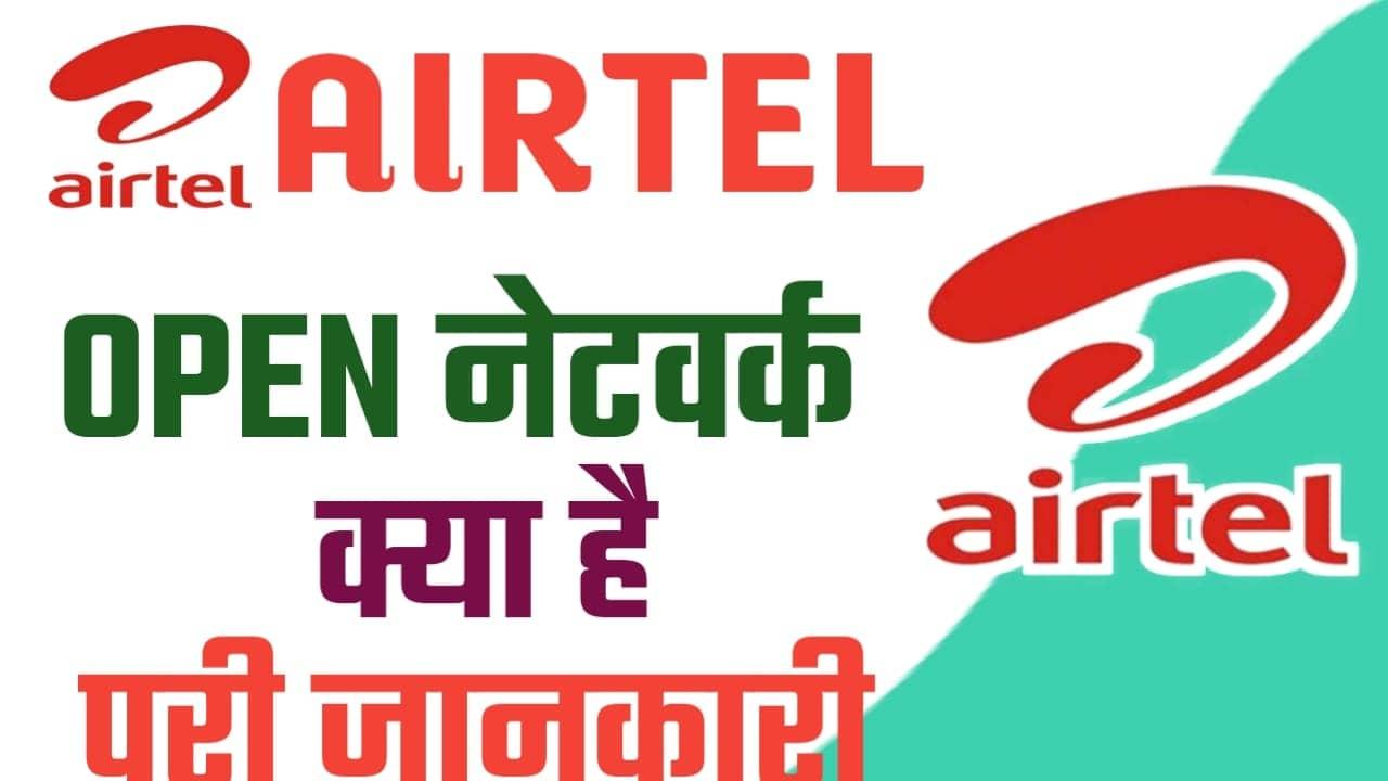 Airtel Open Network क्या हैइसे कैसे चेक करें पूरी जानकारी हिंदी में