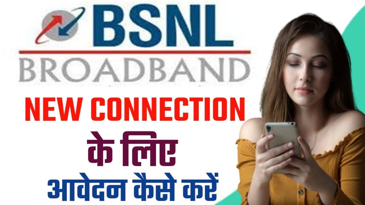 BSNL Broadband New Connection के लिए ऑनलाइन आवेदन कैसे करें