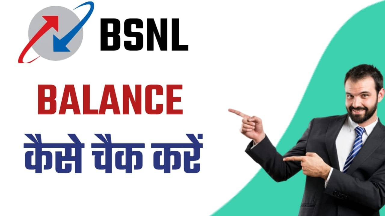 Bsnl Balance Check कैसे करें । Data Balance, Talktime Balance 2021