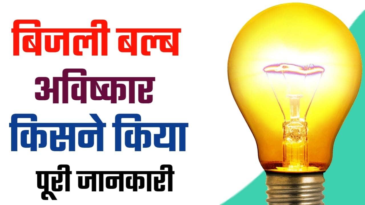 Bulb Ka Avishkar Kisne Kiya Or Kab Kiya पूरी जानकारी हिंदी में