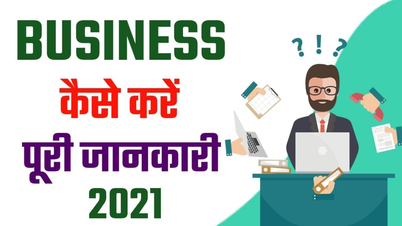 Business Kaise Kare पूरी जानकारी हिंदी में 2021