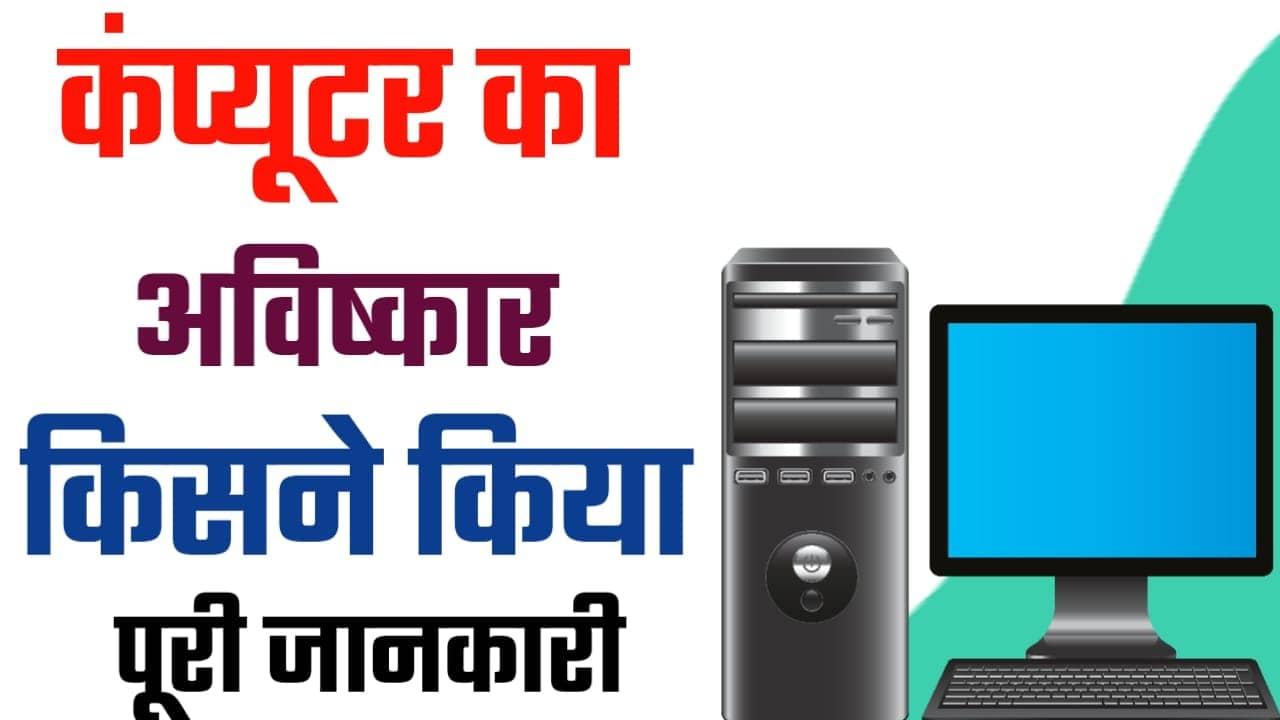 Computer Ka Avishkar Kisne Kiya Aur Kab पूरी जानकारी हिंदी में