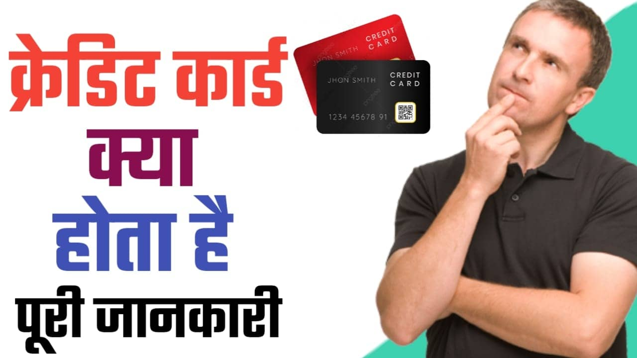 Credit Card Kya Hota Hai  Credit Card क्या काम आता है