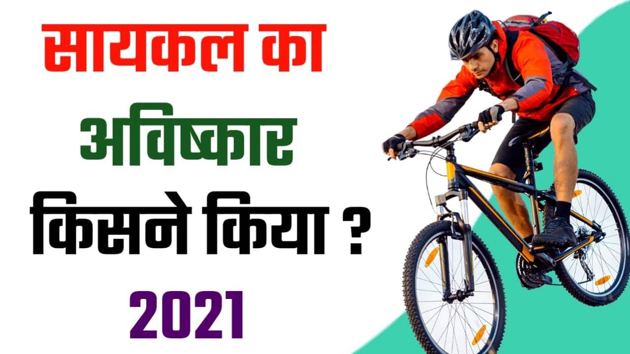 Cycle Ka Avishkar Kisne Kiya पूरी जानकारी हिंदी में