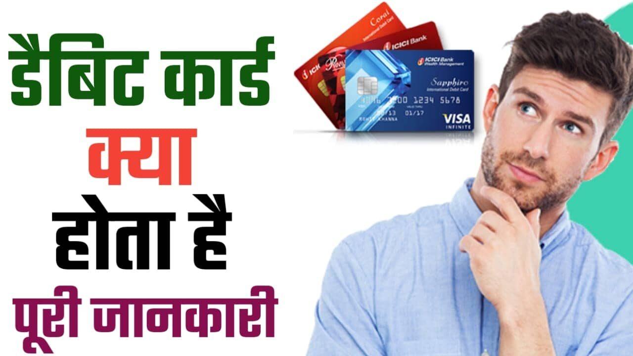 Debit Card Kya Hota Hai इसे कैसे इस्तेमाल करते हैं