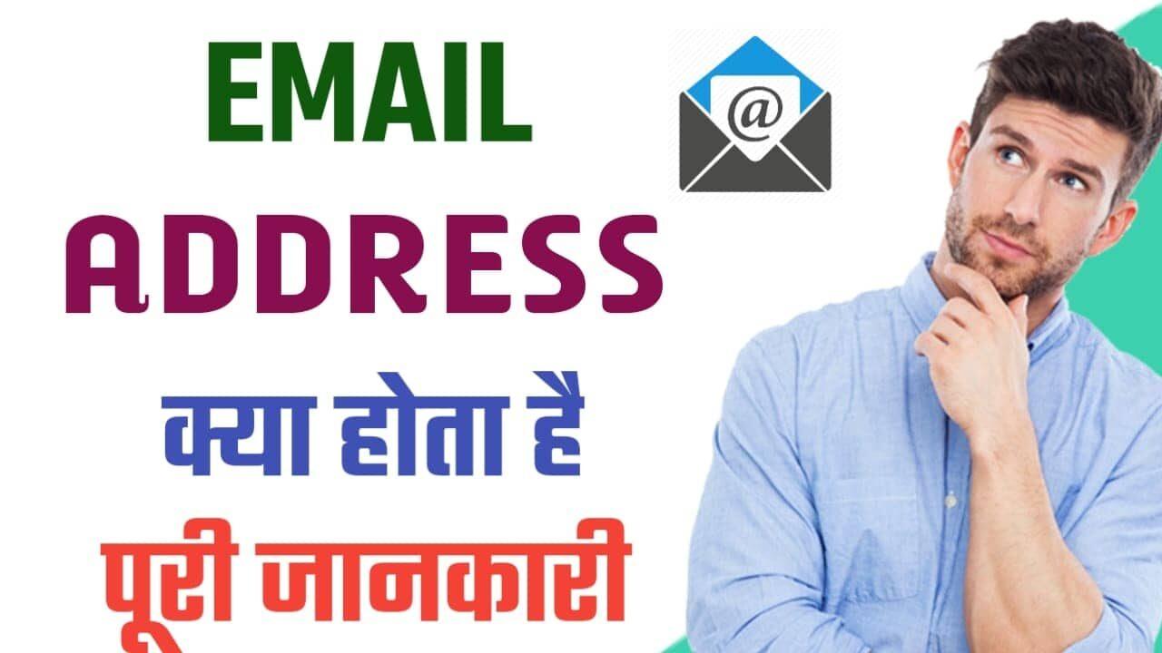 Email Address Kya Hota Hai Email ID कैसे बनाएं