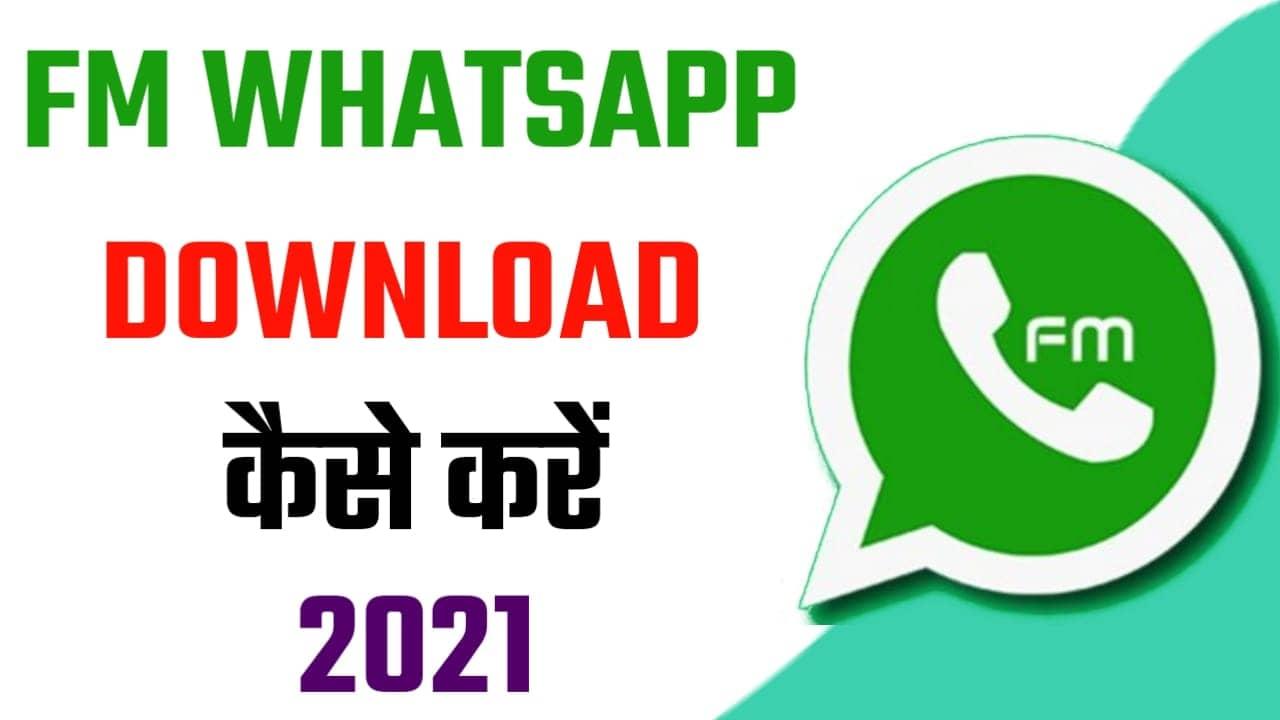 FM Whatsapp Download Kaise Kare पूरी जानकारी हिंदी में