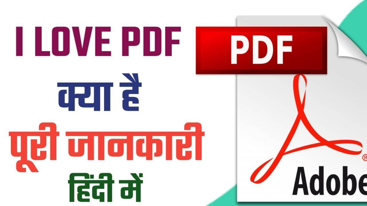 I Love Pdf क्या है I Love Pdf Full Review In Hindi 2021