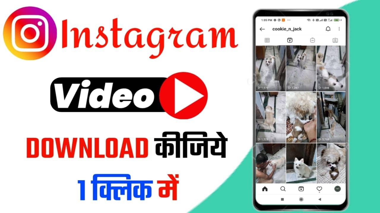 Instagram Video Download Kaise Kare Download Instagram Videos