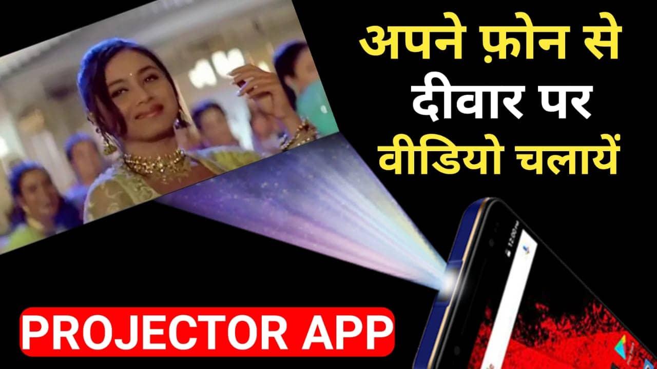 Mobile Se Deewar Par VIdeo Kaise Chalaye Video Projector App