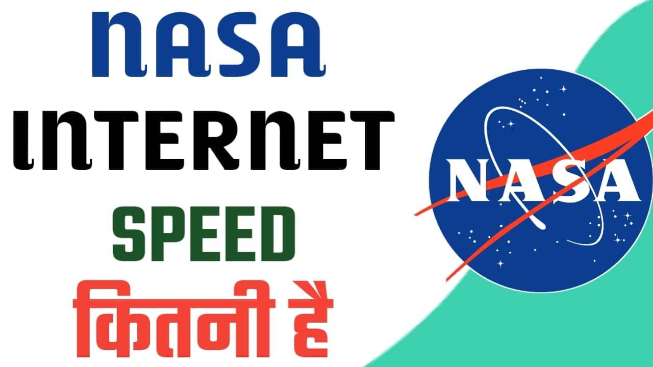 Nasa Internet Speed कितनी है  नासा का इंटरनेट कितना फ़ास्ट है