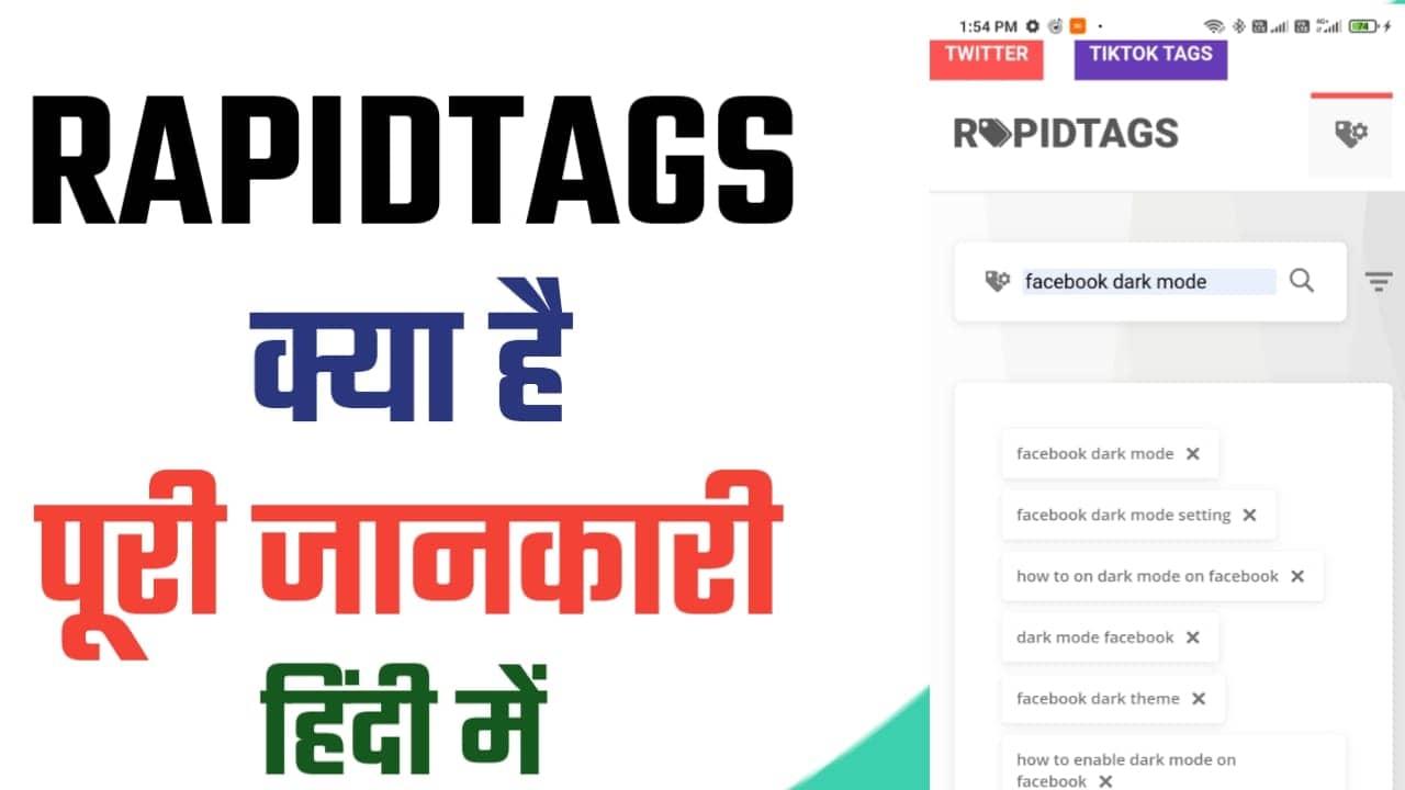 Rapidtags क्या है  इसका क्या काम है  Full Details In Hindi