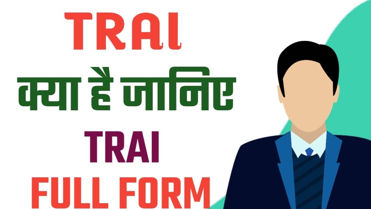 TRAI क्या है और TRAI Full Form क्या है  पूरी जानकारी हिंदी में
