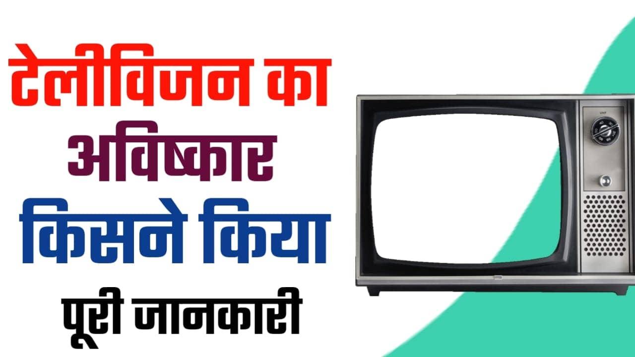 Television Ka Avishkar Kisne Kiya Or Kab पूरी जानकरी हिंदी में