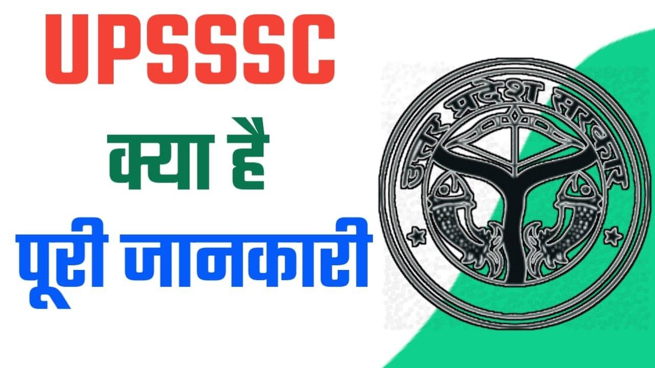 UPSSSC Full Form क्या है  UPSSSC चयन प्रक्रिया और परीक्षा पैटर्न 2021