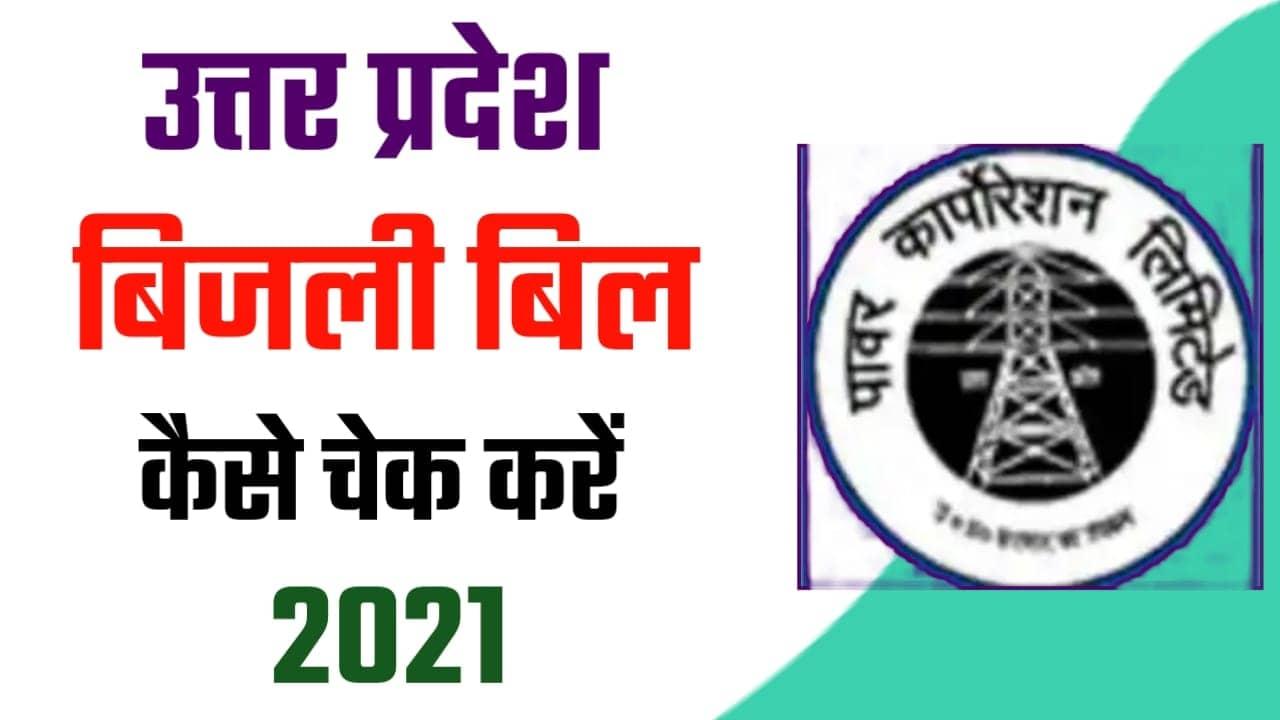 Uttar Pradesh Bijli Bill Kaise Check Kare